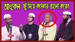 ফুঁ দিয়ে ক্যান্সার ভালো করেন এই বাবা | Dr Zakir Naik Bangla Lecture Part-76