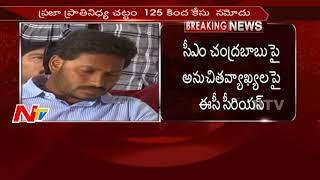 Case Filed on YS Jagan in Nandyal Three Town PS || #NandyalByElection || NTV