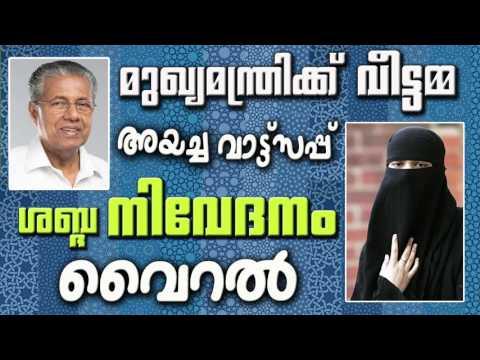 വൈറലായ വോയിസ്ക്ലിപ്പ് മുഖ്യമന്ത്രിക്ക് വീട്ടമ്മഅയച്ചത് | Latest Whatsapp Videos Malayalam