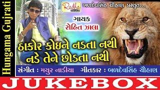 Thakor Koine Nadta Nathi | New Album 2017  | Rohit Zala | Gujarati Latest Song | Indipop
