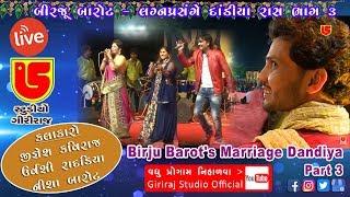03-Birju Barot's Marriage Live Dandiya    Jignesh Kaviraj, Urvashi Radadiya & Nisha Barot   