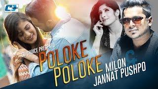 Poloke Poloke | Milon | Jannat | Amaresh | Achol | Official Music Video 2017 | Bangla New Song
