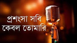 প্রশংসা সবি কেবল তোমারি   ইসালামিক গান   Prosongsa Sobi Kebol Tomari With Music