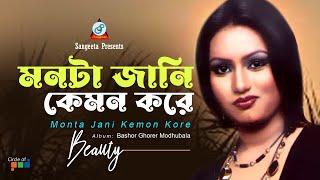 Monta Jani Kemon Kore - Bashor Ghorer Modhubala - Full Video Song