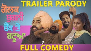 GOLAK+BUGNI+BANK+TE+BATUA+Trailer+Parody+%7C+Full+Comedy