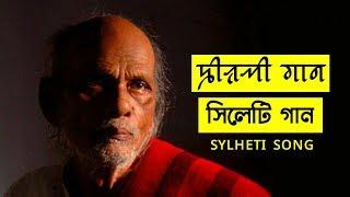 করিমের গান | Bangla New Folk Song | Baul Shah Abdul Karim | Sylhet Region