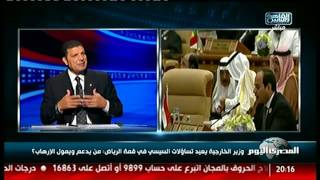 وزير الخارجية يعيد تساؤلات السيسي في قمة الرياض: من يدعم ويمول الإرهاب؟