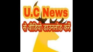 How To Download Video From Uc News U.C न्यूज़ से वीडियो कैसे डाउनलोड करते है देखिये वीडियो