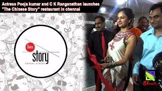 Actress Pooja Kumar - C K Ranganathan launches
