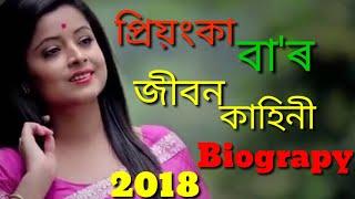 Priyanka bharali success story and Biography