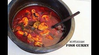 Kottayam fish curry / Kerala fish curry | കോട്ടയം മീൻ മുളകിട്ടത്