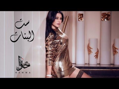 Xxx Mp4 Haifa Wehbe Set El Banat Official Lyric Video هيفاء وهبي ست البنات 3gp Sex