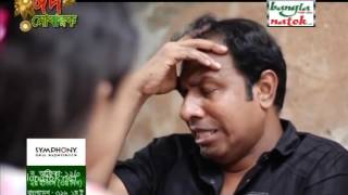 Bangla new comedy natok 2017 bt marjuk rasel and siddique