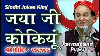 Jaya Ji Kokiyoon |HD| Sindhi Comedy Jokes | Parmanand Pyasi | Sindhi Funny Jokes | Sindhi Jokes King