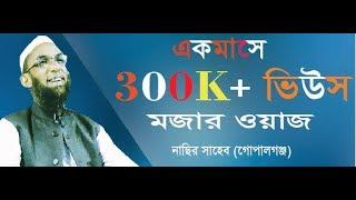 পহেলা বৈশাখ পালোন কোরলে তার কপালে কি হবে।হাসতে হাসতে পাগোল হয়ে যাবেন।নাছির সাহেব গোপালগঞ্জ।New 2019