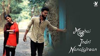 MAZHAI INDRI NANAIGIREAN_ Tamil Album Song 2017