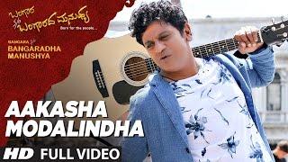 Aakasha Modalindha Full Video Song   Bangara S/O Bangaradha Manushya   Shiva Rajkumar,Vidya