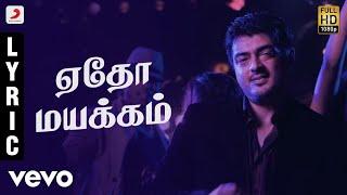 Billa 2 - Yedho Mayakkam Tamil Lyric Video | Ajith Kumar | Yuvanshankar Raja