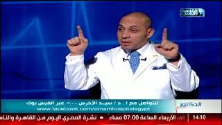 الدكتور | دكتور سيد الأخرس الحلقة الكاملة 16 مارس