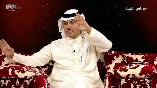خالد قاضي - جمهور الأهلي كان مشغول في الدوري ولم يستطع التصويت لجماهيريته #برنامج_الخيمة