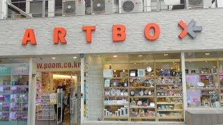 韓国で人気の雑貨屋さんART BOXでお買い物٩(๑′∀ ‵๑)۶