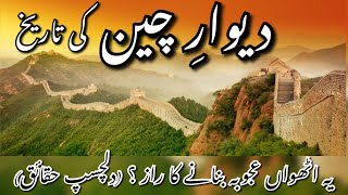 Great Wall Of China | Deewar E Cheen Ki Dilchasp Tareekh