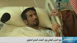سمو الأمير خالد بن عياف يزور الجندي ١ . علي المطيري ويطمئن على صحته بعد تعرضه لإصابة في الحد الجنوبي