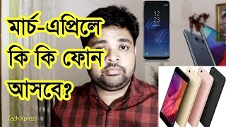 Upcoming Phone On March and April | Bangla