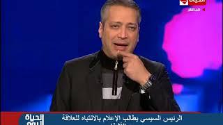 الحياة اليوم - الرئيس السيسي يطالب الإعلام بالإنتباه للعلاقة مع الأشقاء