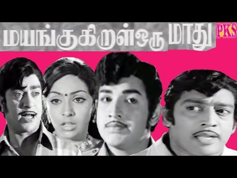 Mayangugiral  Oru Madhu- R Muthuraman ,Sujatha, Vijayakumar ,In Super Hit Love Tamil Full Movie