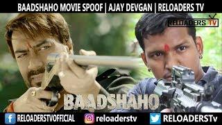  Baadshaho Teaser Spoof   Ajay Devgn, Emraan Hashmi, Esha Gupta, Ileana D'Cruz   Reloaders Style  
