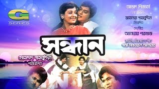Sandhan | HD1080p |  Razzak | Shabana | Rajib | Bangla Old Movie