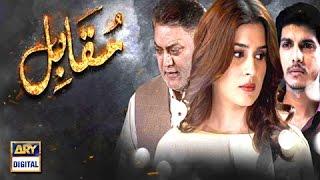 ' Muqabil ' Starting 6th December 2016 - ARY Digital Drama