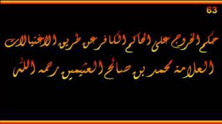 حكم الخروج على الحاكم الكافر عن طريق الاغتيالات - العلامة محمد بن صالح العثيمين رحمه الله