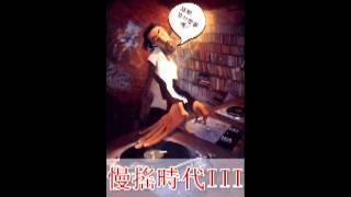 DJ解不了-『慢搖時代III』2014_MiX