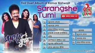 Sarangshe Tumi JukeBox I First Duet Album Of Kumar Bishwajit I Official Audio Song