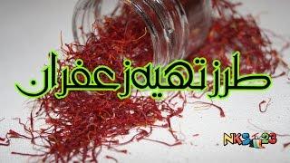 Saffron - طرز تهیه زعفران
