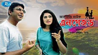 Engaged | এনগেজড | Chanchal Chawdhury, Nusrat Imroz Tisha | Eid Drama