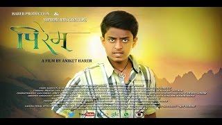 Official Trailer of Pirem 2016 l A heart touching Marathi short film