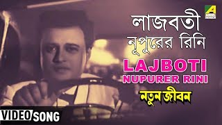 Lajboti Nupurer Rini | Natun Jiban | Bengali Movie Song | Hemanta Mukherjee