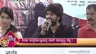 Sudden How Did Rocking Star Yash Agree To Attend Public Tv's Discussions Watch Video