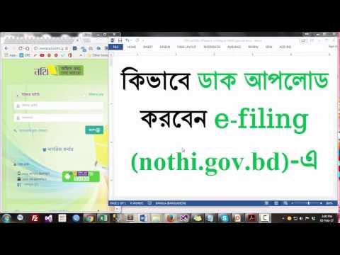 কিভাবে ডাক আপলোড করবেন e-filing (nothi.gov.bd)-এ
