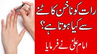 Rat ko Nakhun Katne se kiya hota he || Imam Ali as Says || Nails Cutting || Night || Mehrban Ali