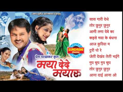 Maya De De Mayaru-Super Hit Chhattisgarhi movie - Full Song - Juke Box