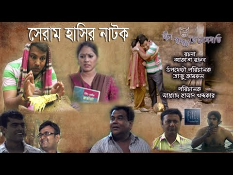 Bangla comedy romantic natok Jin BaBa : Siddik ,  bithi , by Sazzad Khandakar , PiXEL production