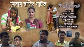 Bangla comedy romantic natok Jin BaBa : Siddik ,  bithi , by Sazzad Khandakar , PiXEL production