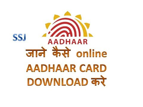 Xxx Mp4 How To Downlad Aadhaar Card Online By New Process 3gp Sex
