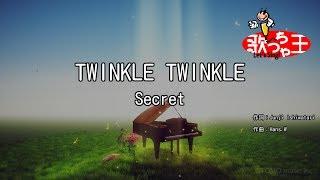 【カラオケ】TWINKLE TWINKLE/Secret