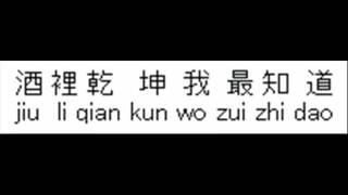Jackie Chan - Drunken Master 2 End Song [Mandarin]