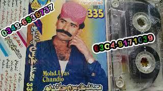 Urs Chandio Old Vol 335 Songs Natho Mon Dai Tavak Ali Bozdar